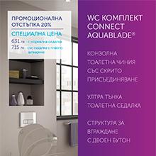 Промопакет WC с иновативната технология Aquablade