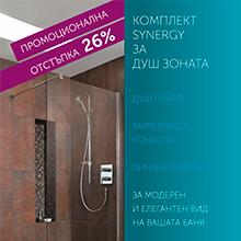 Промоционален комплект Synergy за душ зоната