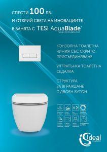 Промо пакет Tesy Aquablade ултратънък плавен капак