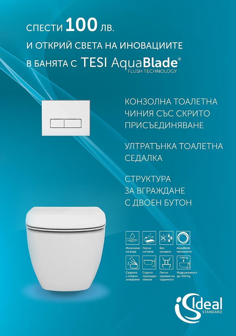 Промо пакет Tesy Aquablade ултратънък плавен капакПромо пакет Tesy Aquablade ултратънък плавен капак